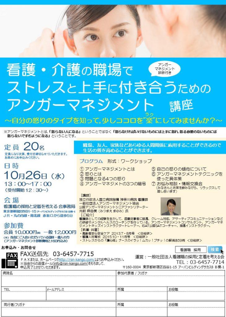 【ポスター】1026アンガーマネジメントポスター