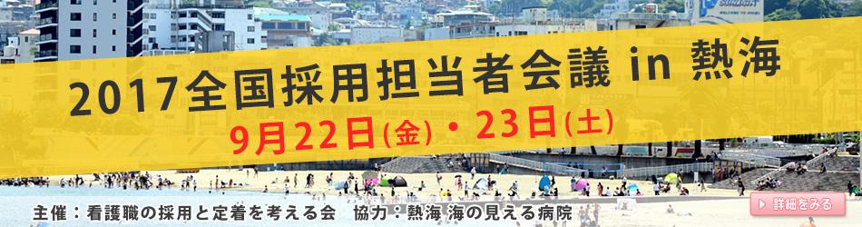 2017全国採用担当者会議 in 熱海(9/22~23)