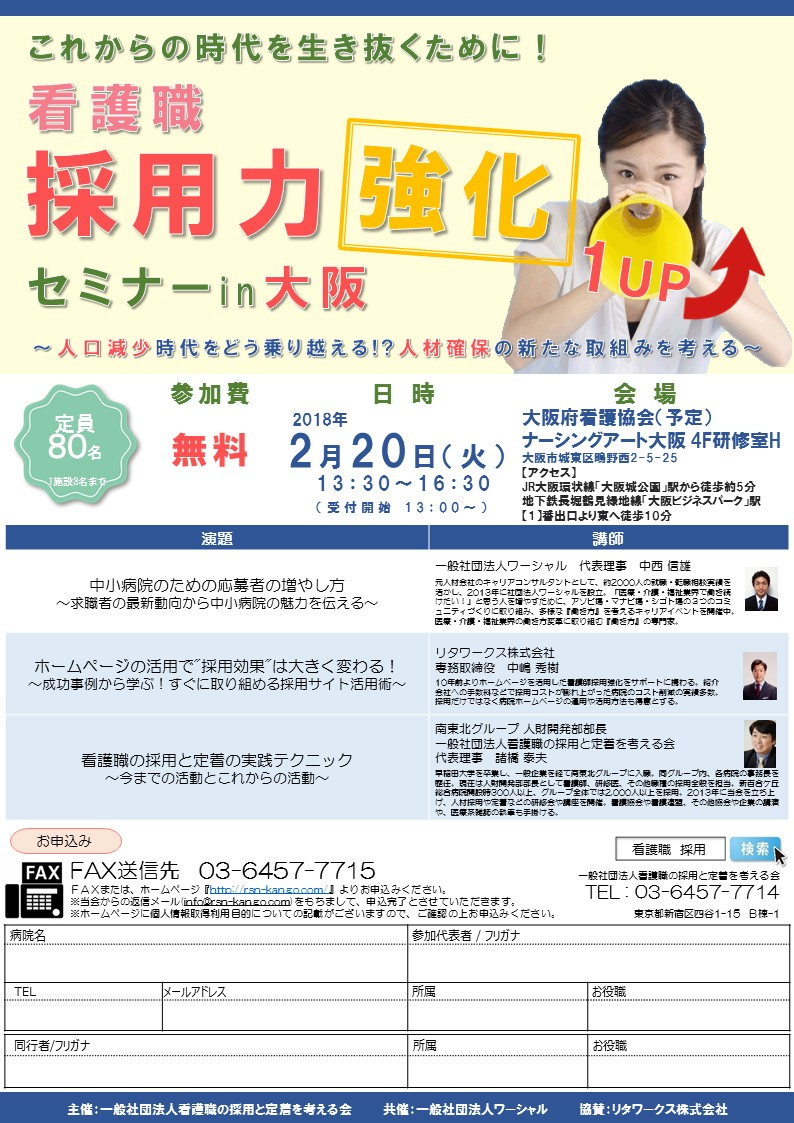 看護職採用力強化セミナーin大阪