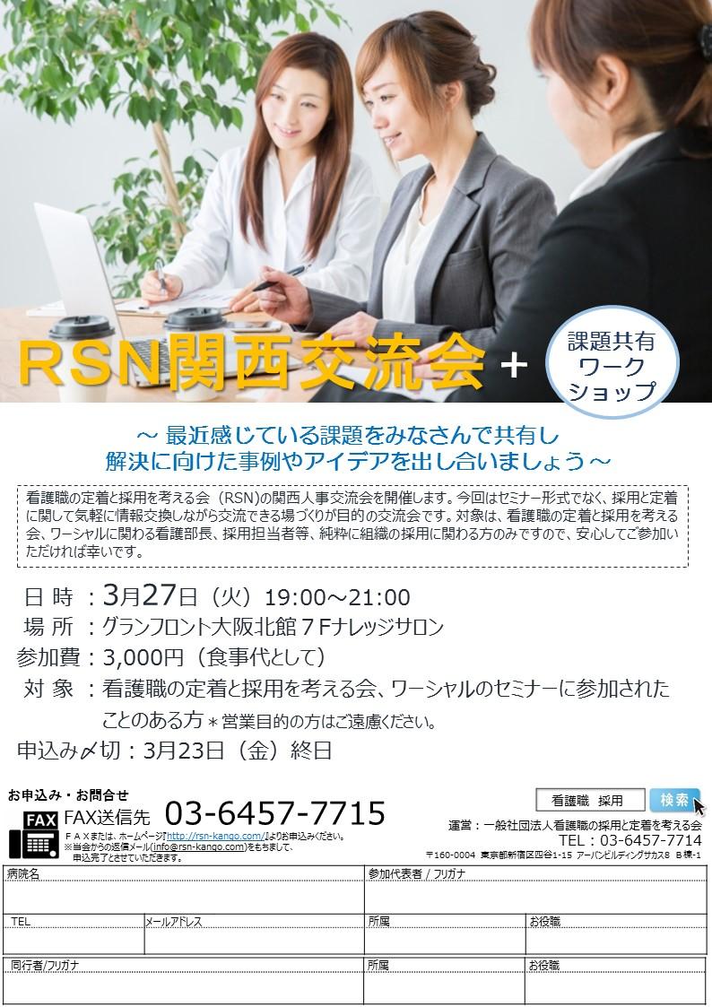 RSN関西交流会